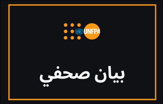 صندوق الأمم المتحدة للسكان يدعو جميع الأطراف لضمان الحماية الكاملة للنساء والفتيات المراهقات
